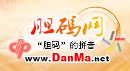 3d胆码网_logo